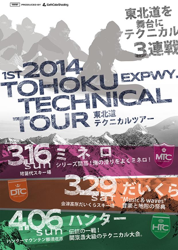 TTT main poster_f