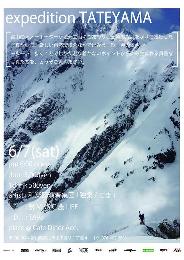 1EXP立山(2)