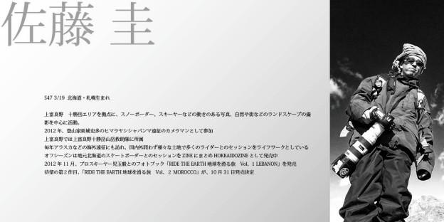 kei_sato_SP_release2-624x312