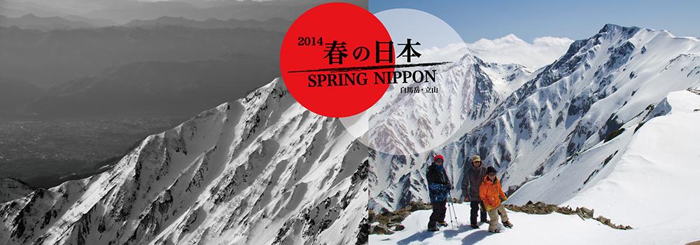 sbn-shige-japan-may1